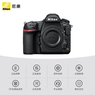 Nikon/尼康 D850系列单机专业全画幅单反照相机高清24-70mm旗舰店