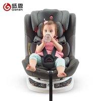 双11预售:Ganen 感恩 盖亚 儿童安全座椅 0-12岁