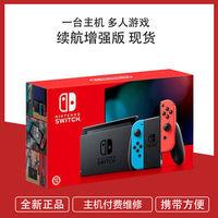百亿补贴:任天堂 Nintendo Switch 续航加强版家用游戏掌机便携游戏机