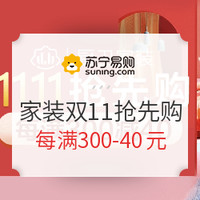 促销活动:苏宁易购 家居家装双11抢先购