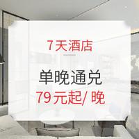 双11预售:周末不加价!7天酒店 2000+店单晚通兑房券