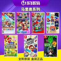 百亿补贴:Nintendo 任天堂 纸片马里奥  3D明星 鬼屋3 兄弟U 派对 奥德赛(需用券)