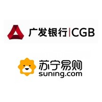 移动专享:广发银行 X 苏宁易购 信用卡专享优惠