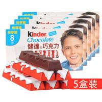 健达缤纷乐健达牛奶巧克力100g*10盒建达kinder夹心巧克力盒装零食休闲零食品儿童节礼物盒 健达巧克力100g*5盒