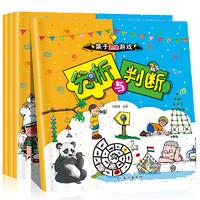 《宝宝亲子思维游戏书》 全4册