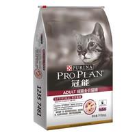 双11预售:PRO PLAN 冠能 鱼肉味全价成猫粮 7kg