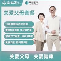 关爱父母套餐 中老年 健康体检卡 全面检查 全国多地通用