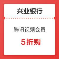 移动专享:兴业银行 腾讯视频会员