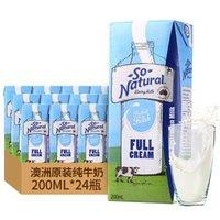 澳伯顿So Natural 全脂纯牛奶 200ml*24盒 *3件