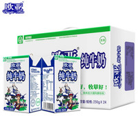 Europe-Asia 欧亚 纯牛奶 250g*24盒 *3件