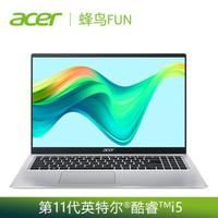 宏碁(Acer)新蜂鸟Fun 十一代酷睿 15.6英寸轻薄本 学生商务办公笔记本电脑(i5-1135G7 16G 512GSSD wifi6)银