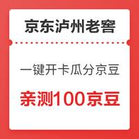 移动专享:京东 泸州老窖自营旗舰店  一键开卡瓜分千万京豆