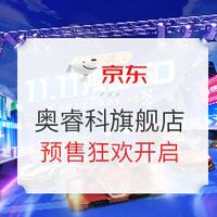 双11预售、促销活动:京东 奥睿科旗舰店 预售狂欢开启!