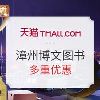 双11预售:天猫 漳州博文图书专营店 双11图书预售
