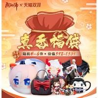 双11预售:onmyoji 阴阳师 双11限定真香福袋