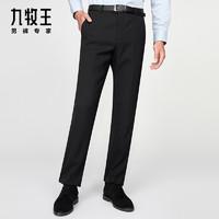 双11预售:九牧王 JA2951613 仿毛商务职场西裤
