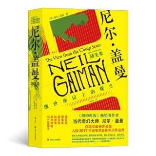 《廉价座位上的观点:尼尔·盖曼随笔集》