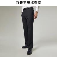 预售16点截止、双11预售:九牧王 csiKd7Z 男士商务仿毛西裤