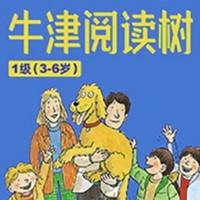 牛津阅读树 少儿英语启蒙课 牛津树入门 1级( 3-6岁)28天班