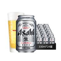 Asahi 朝日 啤酒 330ml*24听 *2件