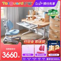 护童儿童书桌实木学习桌椅套装可升降写字桌小学生家用课桌DS100