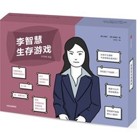 双11预售:《李智慧生存游戏》模拟人生卡牌游戏