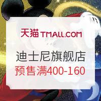 双11预售、促销活动:天猫 迪士尼官方旗舰店