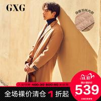 GXG奥莱清仓 冬季休闲时尚潮流男士双色长款大衣#GA126272G