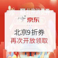 北京同学请注意:北京线上9折消费券再度开放领取!