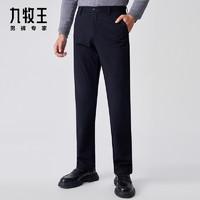 预售16点截止、双11预售:JOEONE 50TGfW 男士莫代尔休闲裤