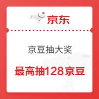 微信专享:京东 京豆抽大奖 抽奖消耗20京豆