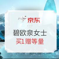 双11预售、促销活动:京东 碧欧泉官方女士旗舰店 双11预售开启