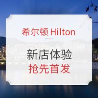 双11预售、新品发售:华尔道夫领衔!希尔顿酒店集团7家新店亮相飞猪双11