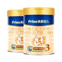 88VIP:Friso 美素佳儿 幼儿配方奶粉 3段 900g*2罐