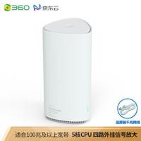 双11预售、限地区:京东云无线宝 360 Wi-Fi6 全屋路由 分布式路由器