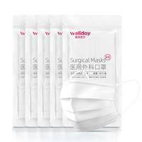 京东PLUS会员:WELLDAY 维德医疗 一次性医用外科口罩 50只 *6件