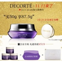 双11预售:COSME DECORTE 黛珂 保湿赋活精华霜 50g+赠精华霜12.5g*3瓶+定制化妆包