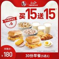 双11预售:肯德基 早餐(套餐5选1)买15送15 电子兑换券