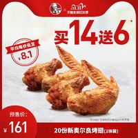 双11预售:KFC 肯德基 新奥尔良烤翅 买14送6兑换券