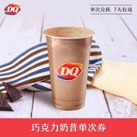 天猫U先:DQ  1份巧克力奶昔 单次券