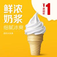天猫U先:McDonald's 麦当劳 圆筒冰淇淋单次券 可低至1元