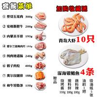 4-7人家庭韩式烤肉套餐食材半成品烤五花肉羊排牛排自助烧烤火锅