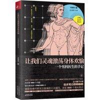 京东PLUS会员:《让我们灵魂激荡身体欢愉:一个男科医生的手记》