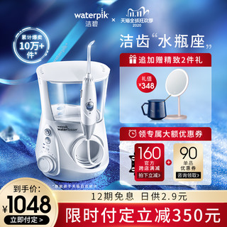 waterpik洁碧冲牙器水牙线洗牙器洁牙器洗牙线牙结石水瓶座GT3-12