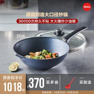 WOLL德国进口不粘锅炒锅家用32cm炒锅近无油烟家用不粘锅炒锅