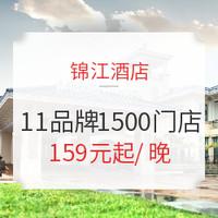 双11预售:周末可用!锦江酒店 百城1500家门店 1晚通兑房券