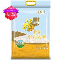 福临门 特选东北大米 粳米 10kg *3件 +凑单品