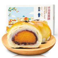双11预售:轩妈家   蛋黄酥   55g*6枚
