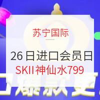 26日0点、移动专享:苏宁国际 10.26日进口会员日 爆款更划算