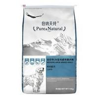 双11预售、京东PLUS会员:Pure&Natural 伯纳天纯 大中型成犬粮 15kg